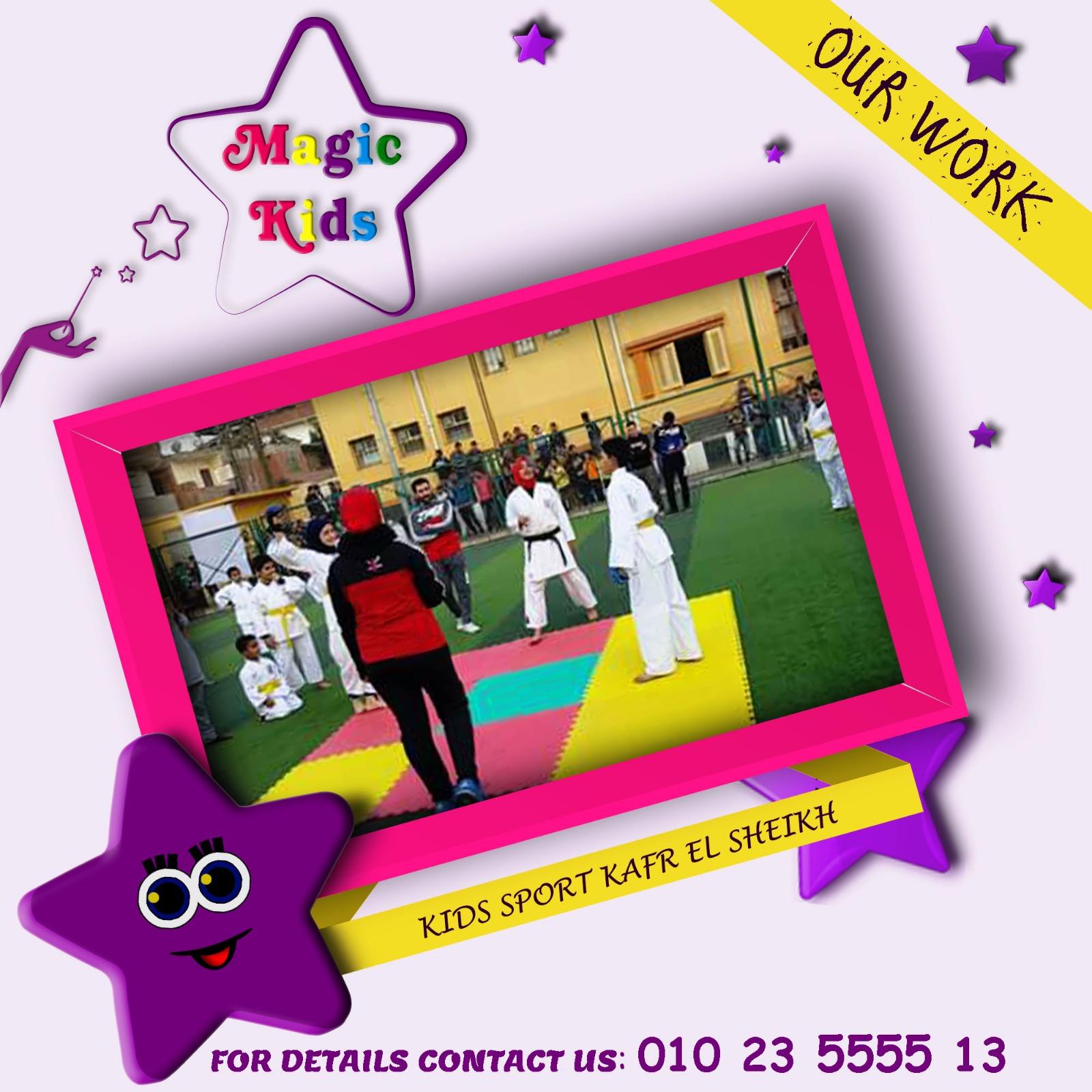 kids sports kafr elshiekh