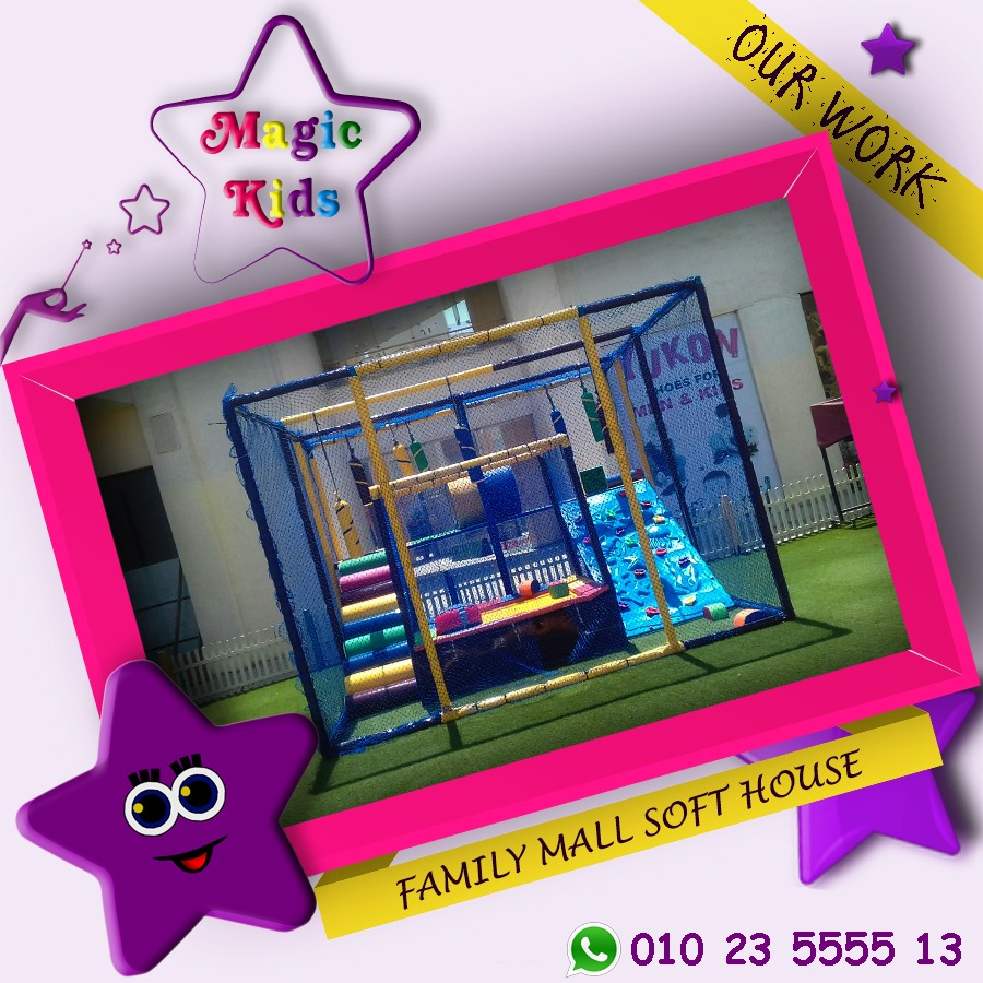 family mall soft house